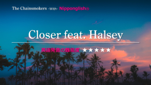 The Chainsmokers・クローサー