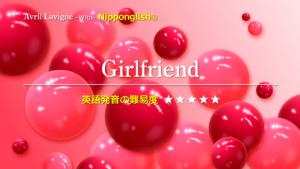 Avril Lavigne・Girlfriend(アブリル・ラビーン・ガールフレンド)