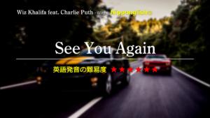 See You Again Wiz Khalifa feat. Charlie Puth