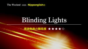 BlindingLights・The Weekend、ブラインディング・ライツ、ザ・ウィークエンド