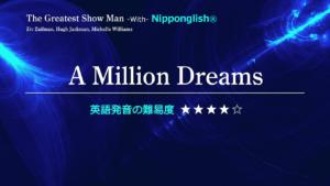 映画The Greatest Show Man(グレイテスト・ショーマン)挿入歌のA Million Dreams(ア・ミリオン・ドリームズ)