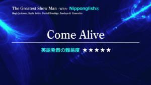 映画The Greatest Show Man(グレイテスト・ショーマン)Come Alive(カム・アライブ)