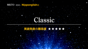 MKTOが歌うClassic(クラシック)