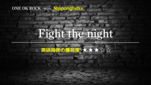 Fight the night(ファイト・ザ・ナイト)One Ok Rock(ワン・オク・ロック)