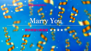 Bruno Mars・ブルーノ・マーズ,・Marry You・マリー・ユー