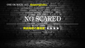 No Scared ONE OK ROCK ワンオク