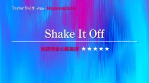 Shake It Off ,シェイク・イット・オフ