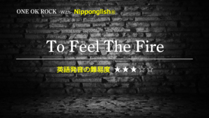 One Ok Rockが(ワン・オク・ロック)To Feel The Fire(トゥー・フィール・ザ・ファイヤー)