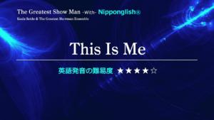 Keala Settle(キアラ・セトル) & The Greatest Showman Ensemble(映画グレイテスト・ショーマン・アンサンブル)が歌うThis Is Me(ズィス・イズ・ミー)