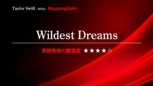 Taylor Swift(テイラー・スウィフト)が歌うWildest Dreams(ワイルデスト・ドリームズ)