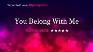 Taylor Swift(ザ・ウィークエンドテイラー・スウィフト)You Belong With Me(ビロング・ウィズ・ミー)