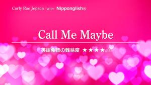 Carly Rae Jepsen(カーリー・レイ・ジェプセン)が歌うCall Me Maybe(コール・ミー・メイビー)