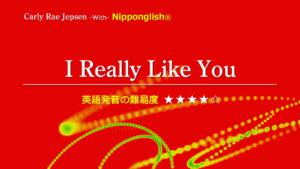 Carly Rae Jepsen(カーリー・レイ・ジェプセン)が歌うI Really Like You(アイ・リアリー・ライク・ユー)