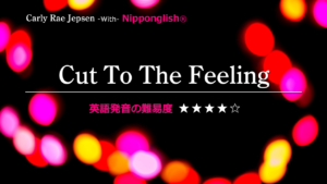 Cut to the Feeling(カット・トゥ・ザ・フィーリング)・Carly Rae Jepsen(カーリー・レイ・ジェプセン)
