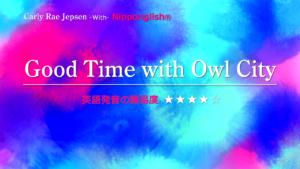 Carly Rae Jepsen(カーリー・レイ・ジェプセン)が歌うGood Time With Owl City(グッド・タイム・ウィズ・アウル・シティ)