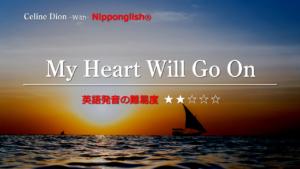 Celine Dion(セリーヌ・ディオン)が歌うMy Heart Will Go On(マイ・ハート・ウィル・ゴー・オン)