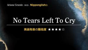 Ariana Grande(アリアナ・グランデ)が歌うNo Tears Left To Cry(ノー・ティアーズ・レフト・トゥ・クライ)