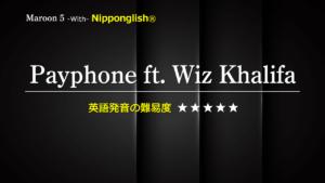 Maroon 5(マルーン・ファイブ)が歌うPayphone featuring Wiz Khalifa(ペイフォン・フューチャーリング・ウィズ・カリファ)