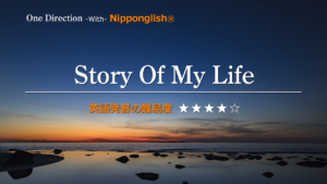 One Direction(ワン・ダイレクション)が歌うStory Of My Life(ストーリー・オブ・マイ・ライフ)