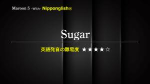 Maroon 5(マルーン・ファイブ)が歌うSugar(シュガー)