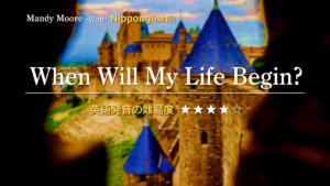 Mandy Moore(マンディー・モーア)が歌うWhen Will My Life Begin?(ウェン・ウィル・マイ・ライフ・ビギン)