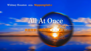 Whitney Houston(ホイットニー・ヒューストン)が歌うAll At Once(オール・アット・ワンス)