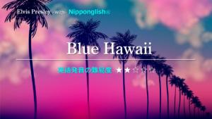 Blue Hawaii(ブルーハワイ)Elvis Presley(エルビス・プレスリー)