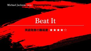 Michael Jackson(マイケル・ジャクソン)が歌う Beat It(ビート・イット)