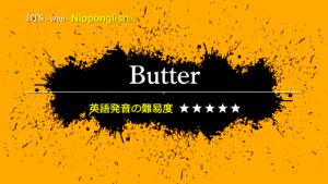 BTS 防弾少年団が歌うButter(バター)