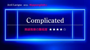 Avril Lavigne(アヴリル・ラビーン)が歌うComplicated(コンプリケイテッド)