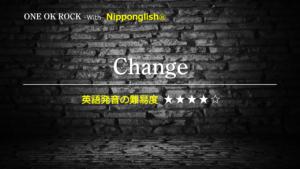 One Ok Rock(ワン・オク・ロック)が歌うChange(チェンジ)