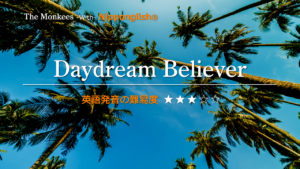 Monkees(モンキーズ)が歌うDaydream Believer(デイドリーム・ビリーバー)