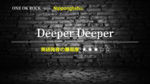 One Ok Rock(ワン・オク・ロック)が歌うDeeper Deeper(ディーパー・ディーパー)