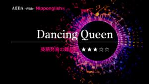 ABBA(アバ)が歌うDancing Queen(ダンシング・クィーン)