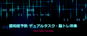認知症予防脳トレ洋楽・Dual-Task Training
