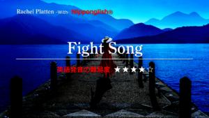 Rachel Platten(レイチェル・プラッテン)が歌うFight Song(ファイトソング)