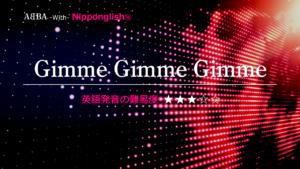 ABBA(アバ)が歌うGimme!Gimme!Gimme!(ギミー・ギミー・ギミー)