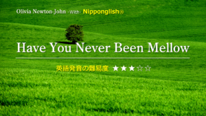 Have You Never Been Mellow(そよ風の誘惑)Olivia Newton-John(オリビア・ニュートン・ジョン