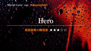 Mariah Carey(マライア・キャリー)が歌うHero(ヒーロー)