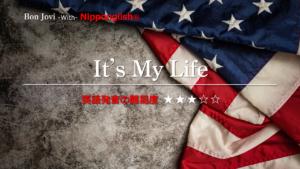 It's My Life(イッツ・マイ・ライフ)Bon Jovi(ボン・ジョヴィ)