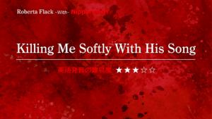 Roberta Flack(ロバータ・フラック)が歌うKilling Me Softly With His Song(やさしく歌って