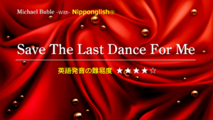 Save the Last Dance for Me(ラストダンスは私に)Michael Bublé(マイケル・ブーブレ)