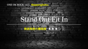 One Ok Rock(ワン・オク・ロック)が歌うStand Out Fit In(スタンド・アウト・フィット・イン)