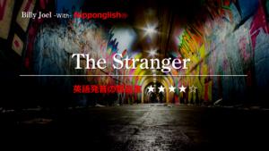 Billy Joel(ビリー・ジョエル)が歌うThe Stranger(ザ・ストレンジャー)