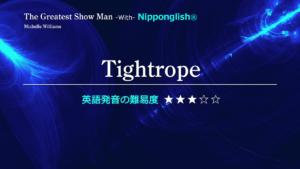 映画The Greatest Show Man(グレイテスト・ショーマン)挿入歌のTightrope(タイトロープ)