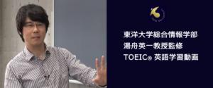 東洋大学総合情報学部TOEIC対策動画