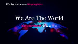 We Are The World(ウィ・アー・ザ・ワールド)USAフォー・アフリカ