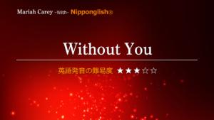 Mariah Carey(マライア・キャリー)が歌うWithout You(ウィザウト・ユー)