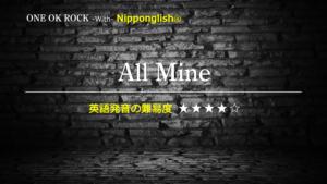 One Ok Rock(ワン・オク・ロック)が歌うAll Mine(オール・マイン)