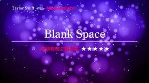 Blank Space(ブランクスペース)Taylor Swift(テイラー・スウィフト)